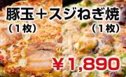豚玉+スジねぎ焼(2枚入り)