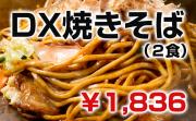DX焼きそば(2食入り)