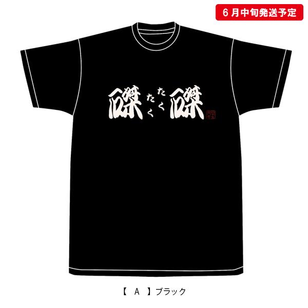磔磔45周年記念Tシャツ