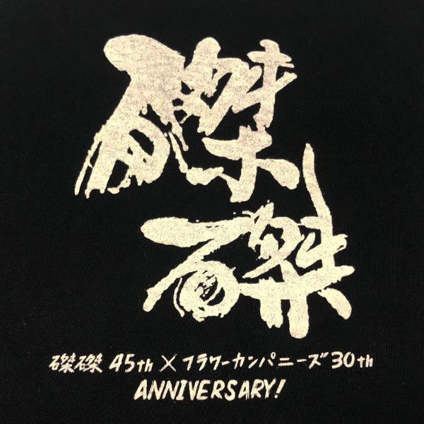 磔磔45×フラカン30 記念Tシャツ