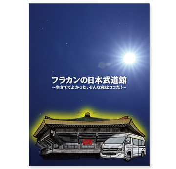 フラカンの日本武道館