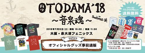 OTODAMA18