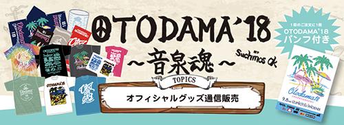 OTODAMA