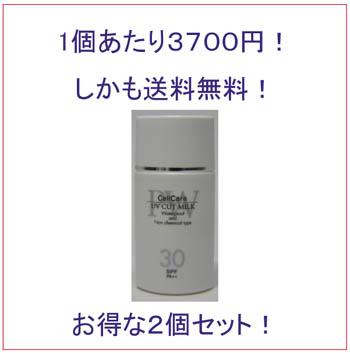 【送料無料・お得な2個セット】日焼け止めスキンケア機能とウォータープルーフ機能を併せ持つ化粧下地兼乳液!:セルケア ピュアホワイトUVカットミルク SPF30・PA++ 30ml ×2個セット