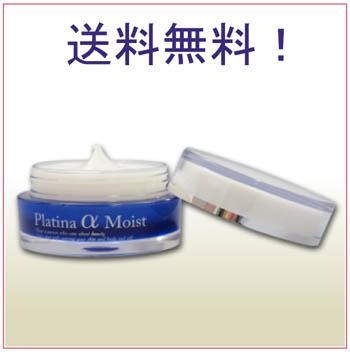 【送料無料】egf fgf ツバメの巣エキス配合 万能モイストクリーム:BiEST プラチムαモイスト33g(ビエスト化粧品)