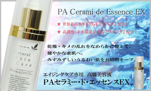 PAセラミー・ド・エッセンスEX 60ml