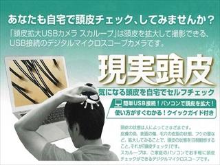 【送料無料】育毛剤などの使用経過の観察に!抜け毛・薄毛・はげの進行チェックに! 育毛サロンでおなじみマイクロスコープカメラ :頭皮拡大USBカメラ「スカループ」