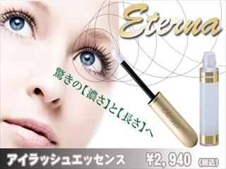 【送料無料】原料メーカーだから可能した EGF FGF KGF 国内基準100倍濃度配合 まつ毛の美容液  : エテルナ アイラッシュエッセンス 4.5ml