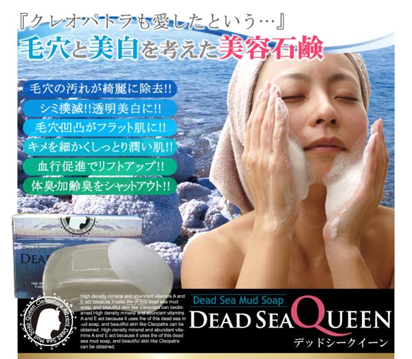【送料サービス】【お買得!3個セット】【希少!】ミネラル濃度20倍!美容効果の高い天然高級素材【死海の泥】を高濃縮配合した洗顔石鹸:デッドシークイーンソープ