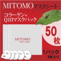【送料無料】韓国製フェイスパック コラーゲンとコエンザイムQ10配合!高級のエッセンスのみ配合のフェイスマスク:【MITOMO】フェイスマスク50枚セット (コラーゲン/Q10)