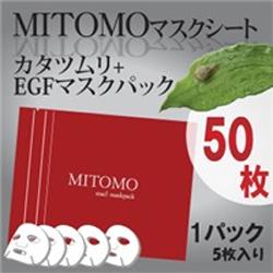 【送料無料】韓国製フェイスパック 話題のカタツムリエキスとノーベル賞成分EFG配合!高級のエッセンスのみ配合のフェイスマスク:【MITOMO】フェイスマスク50枚セット (カタツムリ/EFG)