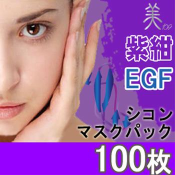 【送料無料】【お得な大容量】魔女ご用達、話題の紫根エキス+ノーベル賞成分EGF配合マスクパック【紫根マスク】EGF 100枚入りフェイスマスク(セラムLEマスクシート AO)