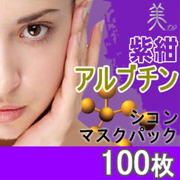 【送料無料】【お得な大容量】魔女ご用達、話題の紫根エキス+アルブチン配合マスクパック【紫根マスク】アルブチン100枚入りフェイスマスク (セラムLEマスクシート AO)