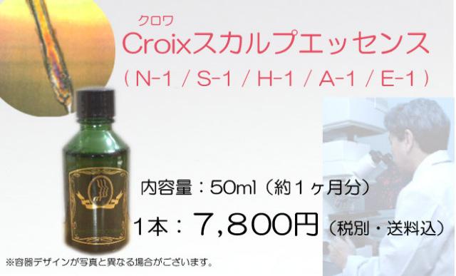 頭皮マッサージ等の施術用スカルプエッセンス : Croixスカルプエッセンス 50ml (1か月分)