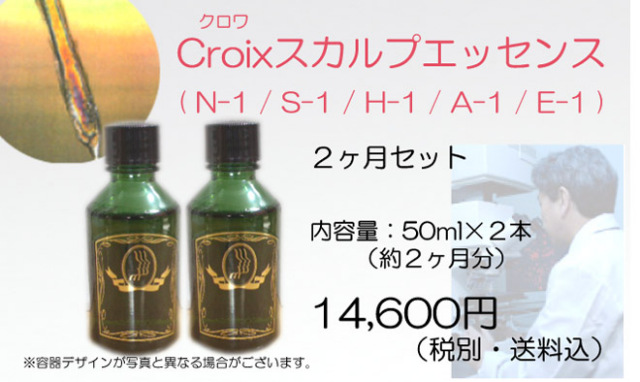 ヘッドマッサージの施術用頭皮エッセンス : Croixスカルプエッセンス 2か月分セット 50ml×2本