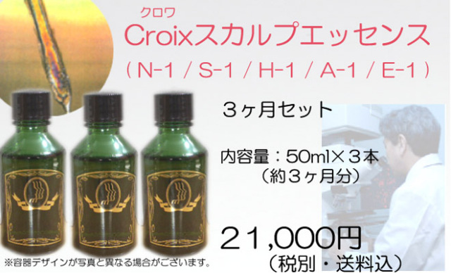頭皮のマッサージ施術用ヘアエッセンス : Croixスカルプエッセンス 3か月分セット 50ml×3本