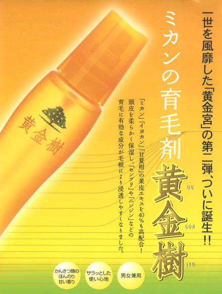育毛剤 黄金樹(かんきつエキス40%配合) 120ml