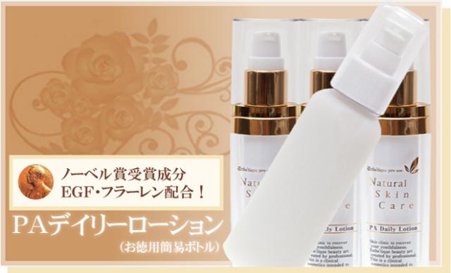PAデイリーローション(お徳用簡易ボトル)