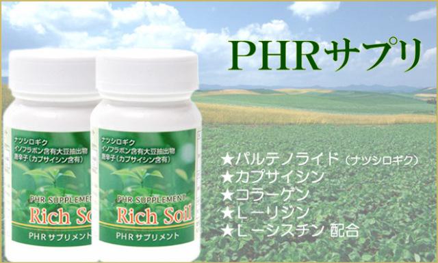 パルテノライド(ナツシロギク)コラーゲンL-リジンL-シスチン配合 PHRサプリメント:「Rich Soil」 180粒(1か月分)