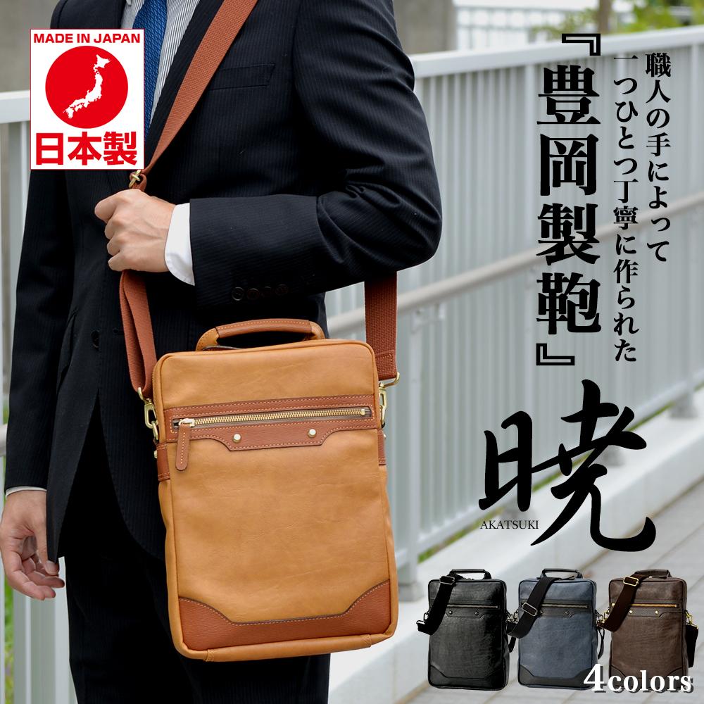 BAGGEX AKATSUKI ショルダーバッグ【131070】