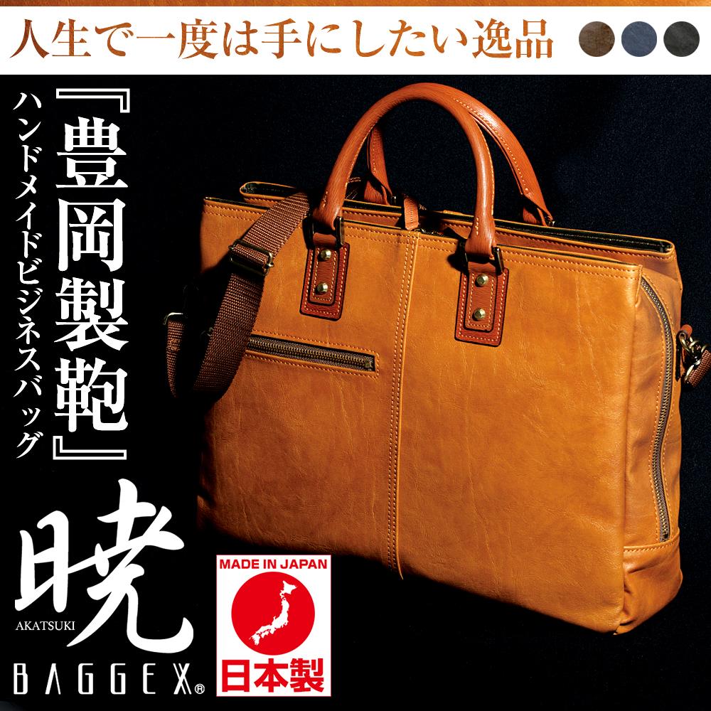 BAGGEX AKATSUKI 三層式ブリーフケース(23-0559)【23-0559】