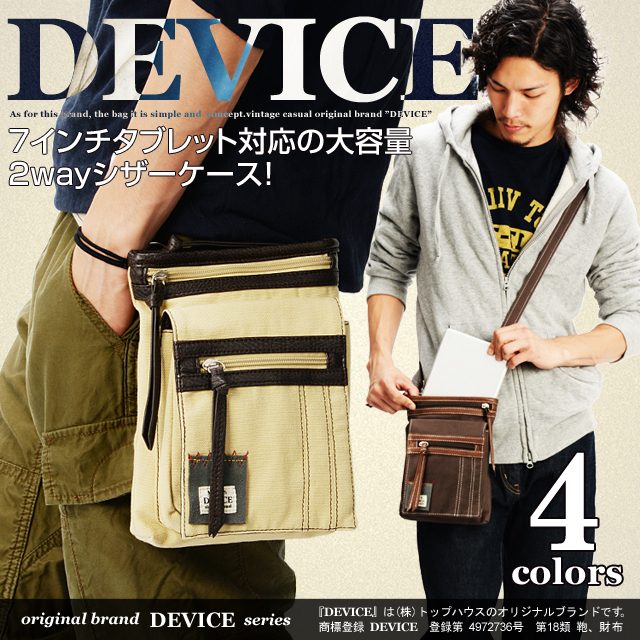 DEVICE マディソン 2wayシザーケース【DCH-40025】