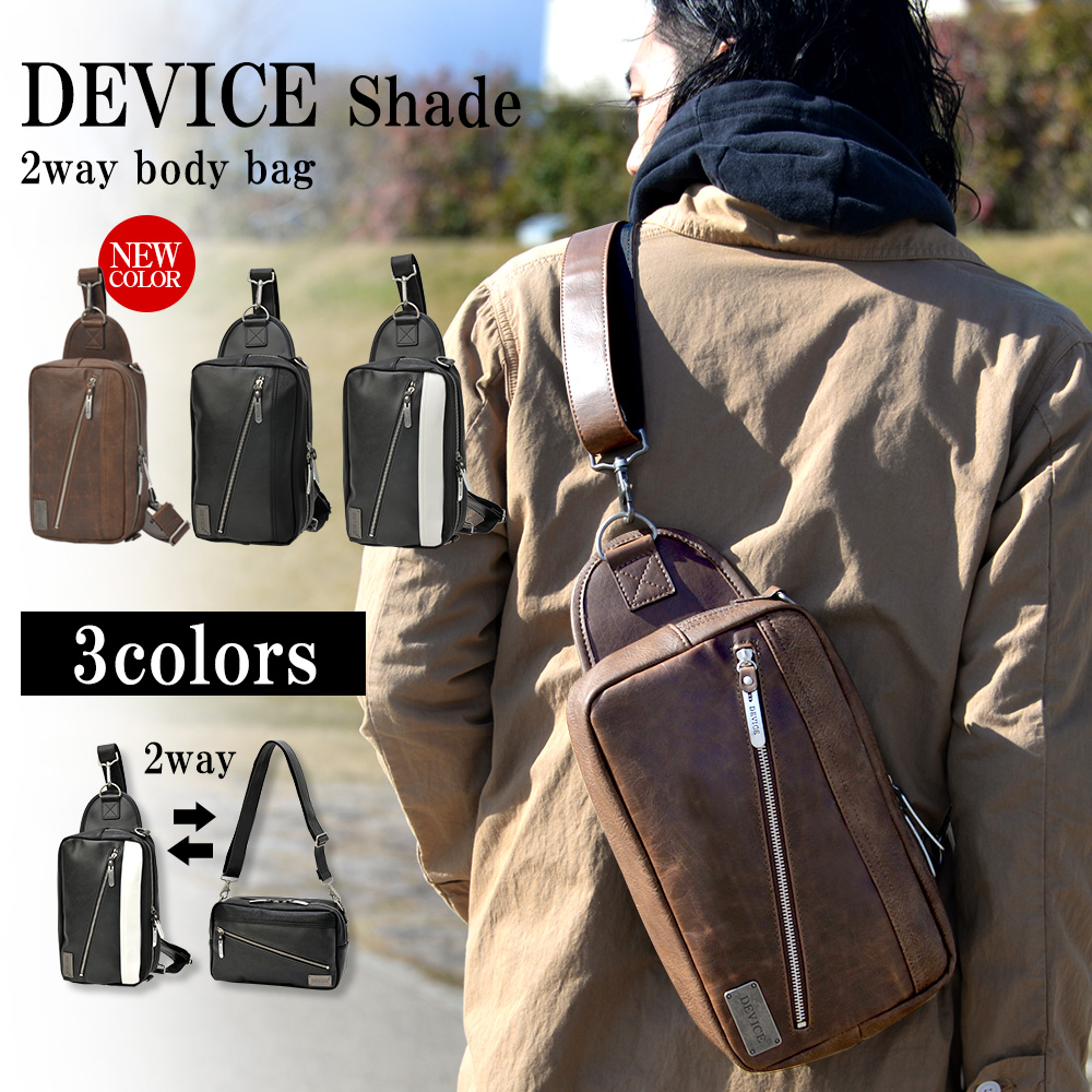 DEVICE shade 2wayボディバッグ
