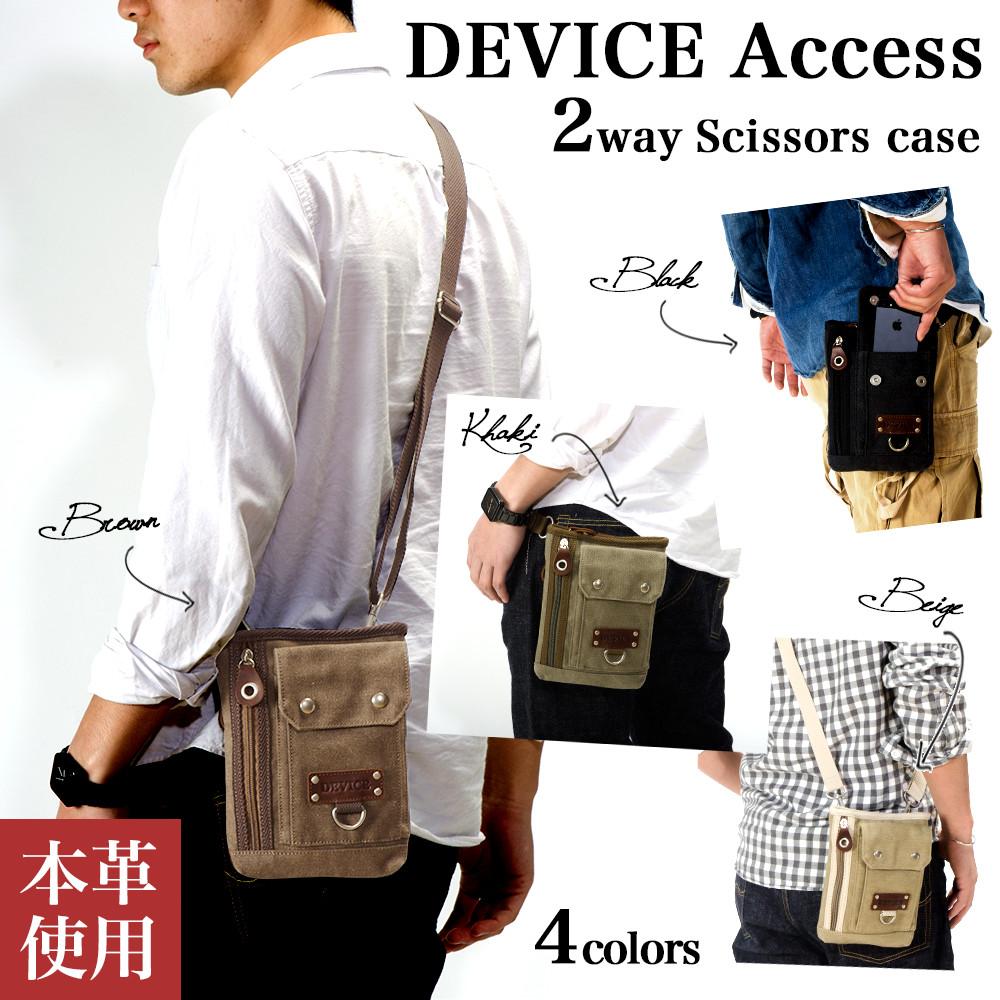 DEVICE Access 2way シザーケース メンズ向け 斜め掛け 帆布【DCH-30019】