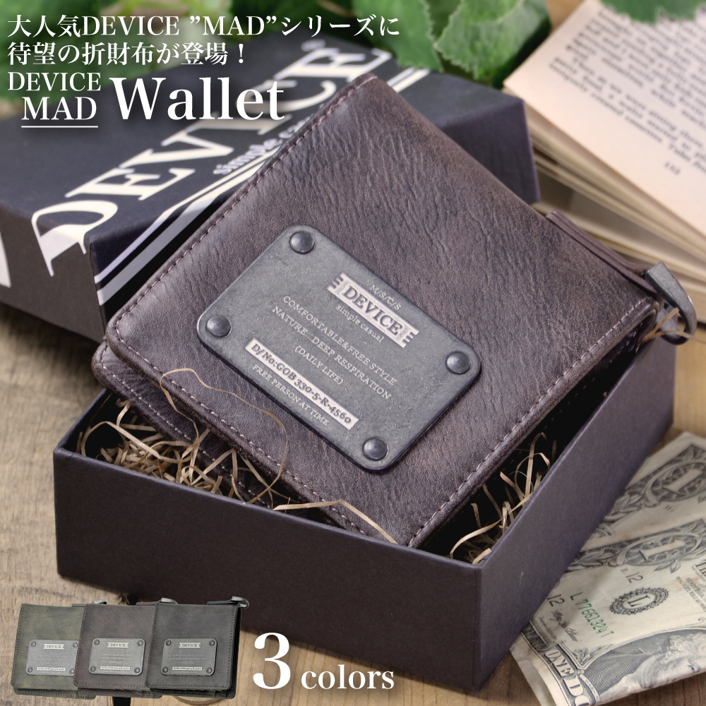 DEVICE MAD 折財布