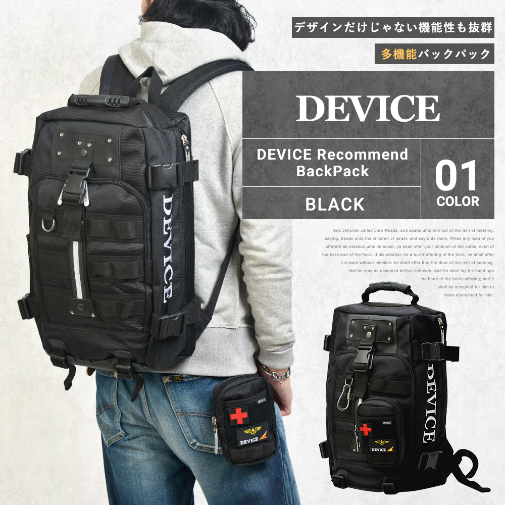 DEVICE Recommend バックパック