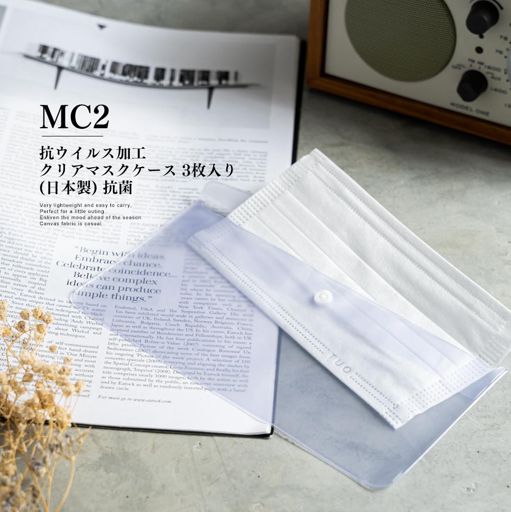 抗ウイルス加工 クリアマスクケース 3枚入り (日本製) 抗菌 【MC2】