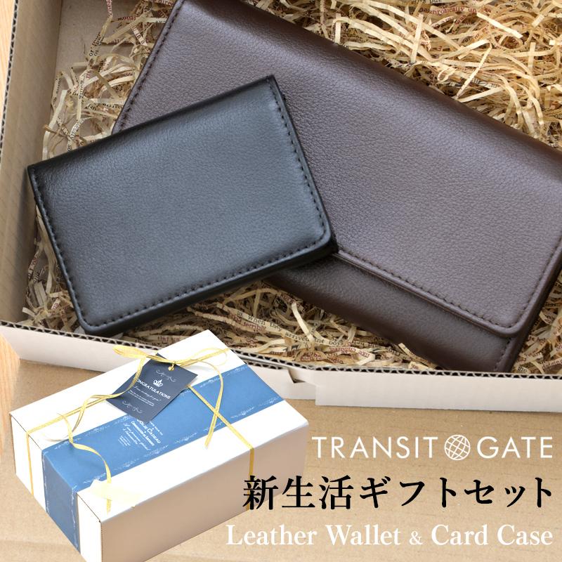 【新生活セット】財布 名刺入れ 【NLSET】