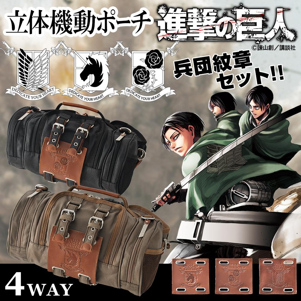 立体機動ポーチ 4wayバッグ 進撃の巨人モデル (兵団紋章セット)?