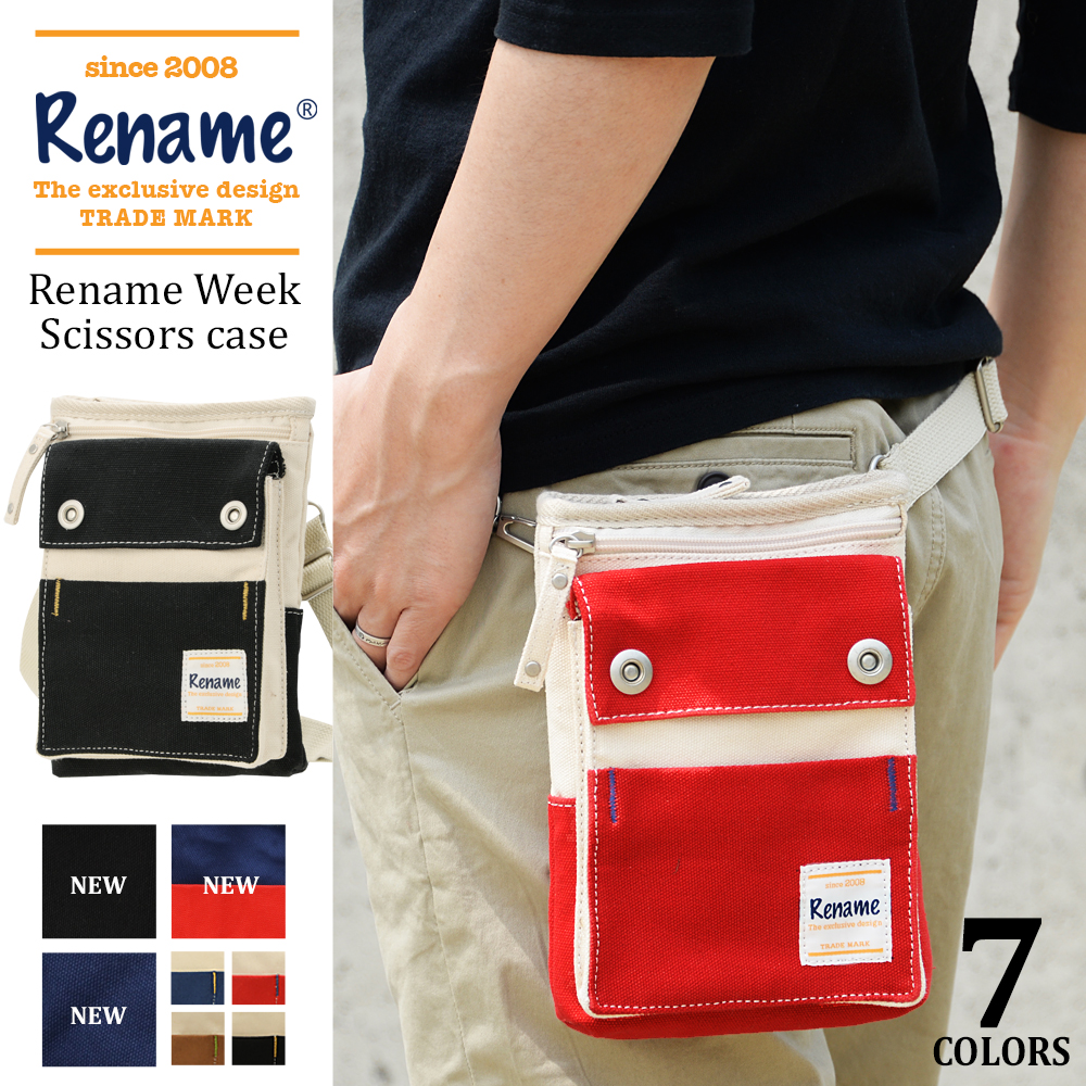 Rename week 2wayシザーケース(RCH-50025)【RCH-50025】