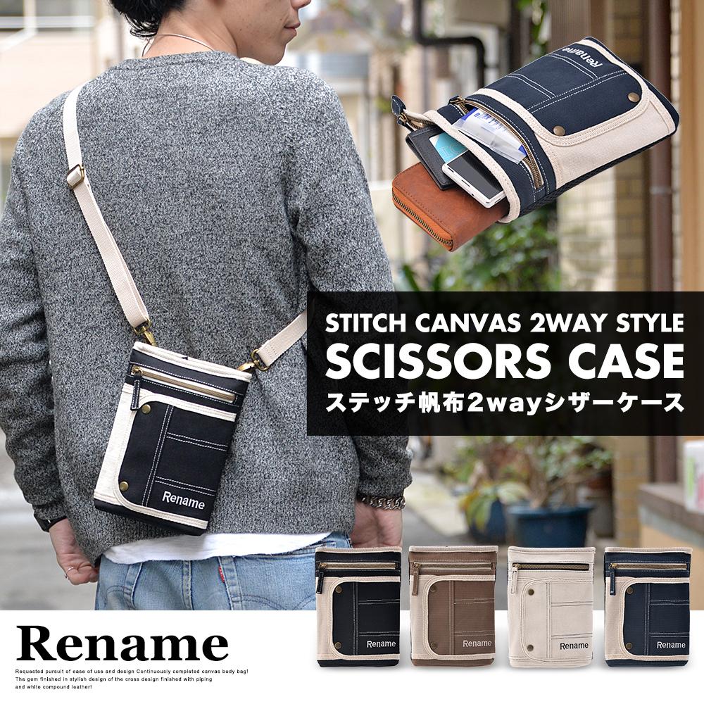 Rename ステッチ帆布 2wyシザーケース