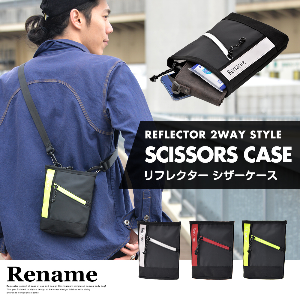 Rename リフレクターナイロン 2wayシザーケース