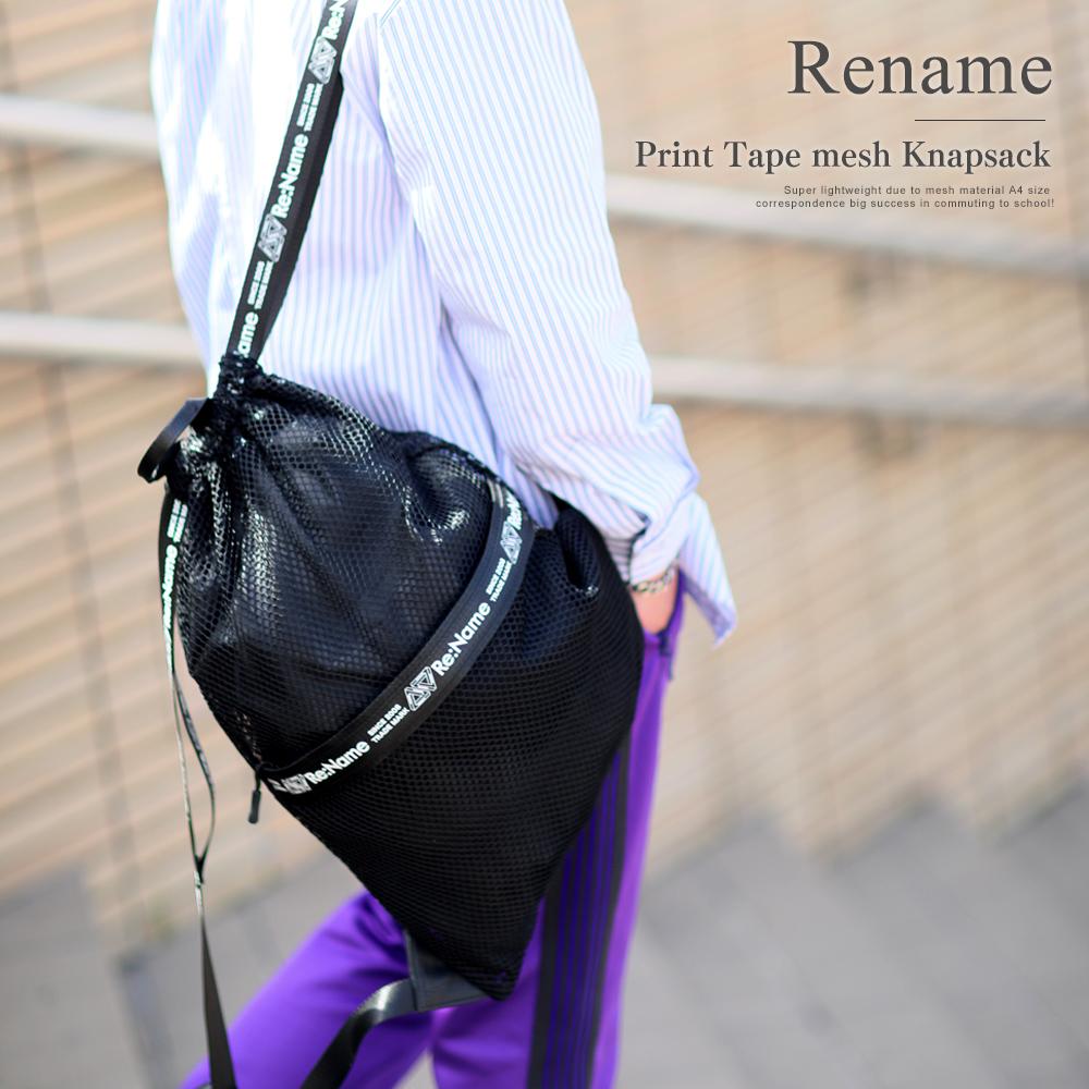 Rename プリントテープメッシュ ナップサック【RRN90033ZZ】