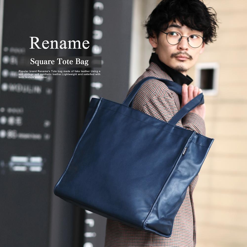 Rename 合皮スクエアトート