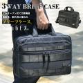 BAGGEX シルバール 3WAY ブリーフケース