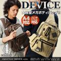 DEVICE マディソン メガボディバッグ デバイス deviceデバイスa4サイズ対応メガボディバッグ メンズ ミリタリー A4 ボディバッグ メガ 通勤 通学  DBH-40043