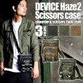 DEVICE Haze2 2way シザーケース(DCH-30026)【DCH-30026】