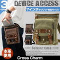 DEVICE Access 2way メガシザーケース