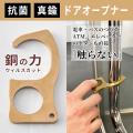 ドアオープナー【DOP2500】