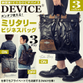DEVICE gear 3way ヘルメットバッグ