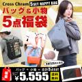 バッグ4点+小物1点の5点セット福袋 2020【FBH2020】