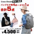 訳ありバッグ&財布+おまけ合計5点セット福袋