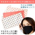 マスクケース+ポリマスク(2枚)セット【MST1】