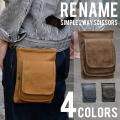 Rename シンプル 2wayシザーケース(RCG-50025)【RCG-50025】