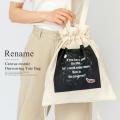 Rename ハンプ COSMIC 巾着 トートバッグ 【RTH20025】