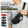 Rename パッカブルナイロンウエストバッグ【RWN70025】